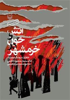 کتاب آتش و خون در خرمشهر