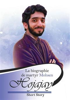 دانلود کتاب La biographie de martyr Mohsen Hojajay (شهید محسن حججی)