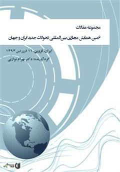 کتاب مجموعه مقالات ششمین همایش مجازی بین المللی تحولات جدید ایران و جهان