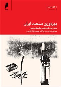 کتاب بهره وری صنعت ایران: بررسی توان رقابت پذیری بنگاه های صنعتی