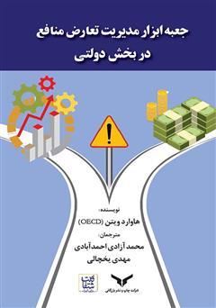 دانلود کتاب جعبه ابزار مدیریت تعارض منافع در بخش دولتی