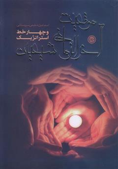 دانلود کتاب موقعیت آخرالزمانی شیعیان و چهار خط استراتژیک
