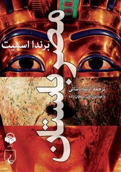 دانلود کتاب صوتی مصر باستان