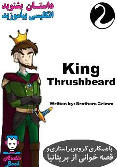 دانلود کتاب صوتی King Thrushbeard (شاه ریش منقار)