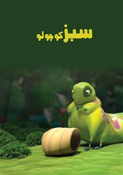 دانلود کتاب سبز کوچولو