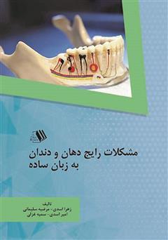 دانلود کتاب مشکلات رایج دهان و دندان به زبان ساده