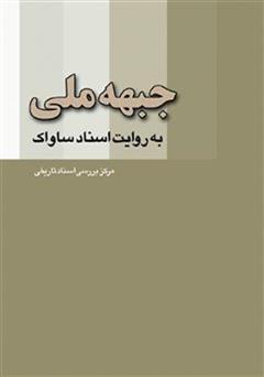 دانلود کتاب جبهه ملی به روایت اسناد ساواک