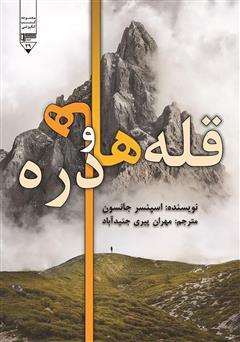 دانلود کتاب قلهها و درهها