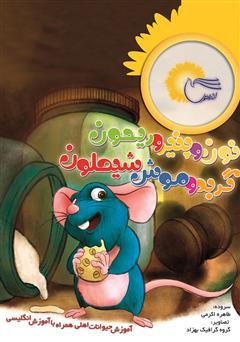 دانلود کتاب نون و پنیر و ریحون گربه و موش شیطون