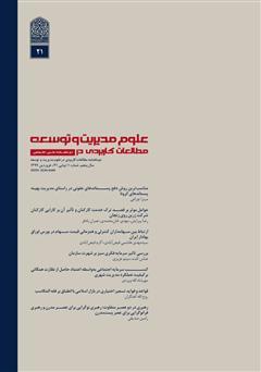 دانلود دو ماهنامه مطالعات کاربردی در علوم مدیریت و توسعه - شماره 21