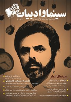 دانلود مجله سینما و ادبیات - شماره 76