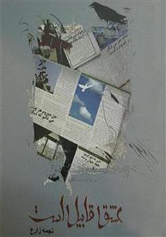کتاب عشق قابیل است - مجموعه شعر
