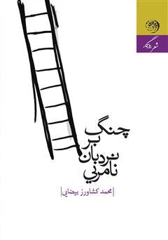 دانلود کتاب چنگ بر نردبان نامرئی
