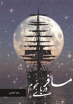کتاب مسافر دریای نجوم