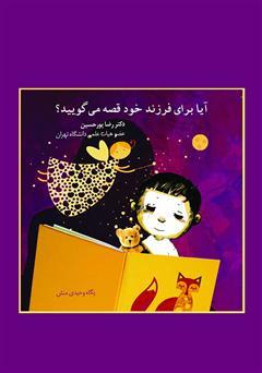 دانلود کتاب آیا برای فرزندان خود قصه میگویید؟