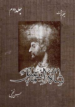 دانلود کتاب فیلمنوشت شاه اسماعیل - جلد دوم