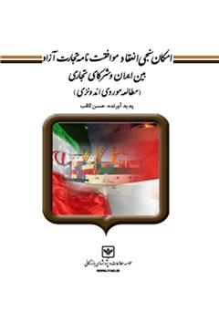دانلود کتاب امکان سنجی انعقاد موافقت نامه تجارت آزاد بین ایران و شرکای تجاری (مطالعه موردی اندونزی)