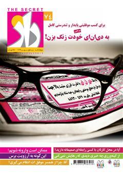 دانلود مجله راز - شماره 74