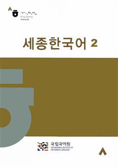 دانلود کتاب Sejong 2 (آموزش اصطلاحات و گرامر زبان کرهای 2)