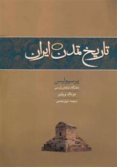 دانلود کتاب تاریخ تمدن ایران: پرسپولیس تختگاه شاهان ایرانی - جلد دوم