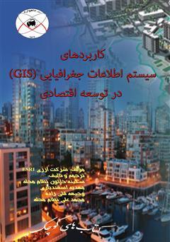 کتاب کاربردهای سیستم اطلاعات جغرافیایی (GIS) در توسعه اقتصادی
