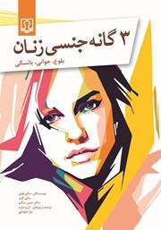 دانلود کتاب 3 گانه جنسی زنان