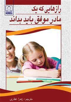 کتاب رازهایی که یک مادر موفق باید بداند
