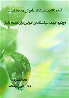 کتاب آینده نظام سیاست گذاری آموزش محیط زیست