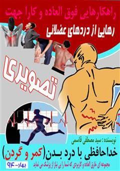 کتاب راهکارهایی فوق العاده جهت خداحافظی با دردهای عضلانی