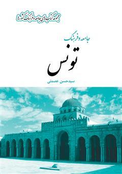دانلود کتاب جامعه و فرهنگ تونس