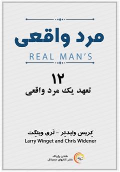 دانلود کتاب صوتی مرد واقعی: 12 تعهد یک مرد واقعی