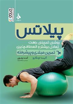 دانلود کتاب پیلاتس (روشی تمرینی جهت تعادل بیشتر و انعطاف پذیری میباشد)