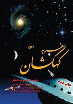 کتاب سفر به کهکشان