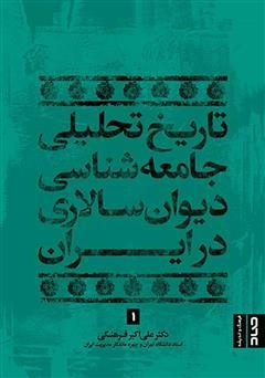 دانلود کتاب تاریخ تحلیلی جامعه شناسی دیوان سالاری در ایران