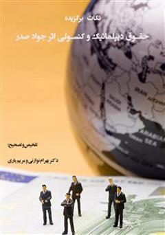 دانلود کتاب نکات برگزیده حقوق دیپلماتیک و کنسولی