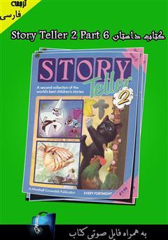 کتاب Story Teller 2 Part 6
