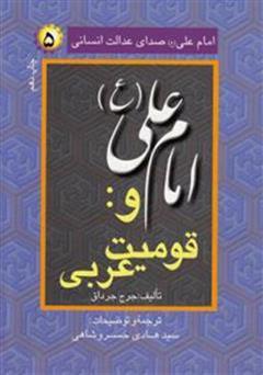 کتاب امام علی (ع) صدای عدالت انسانی - جلد 5
