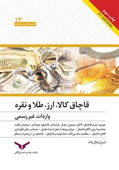 دانلود کتاب قاچاق کالا، ارز، طلا و نقره، واردات غیر رسمی