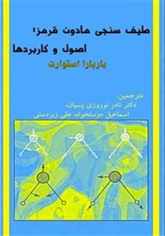 کتاب طیف سنجی مادون قرمز: اصول و کاربردها