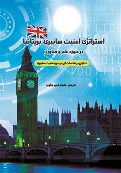 دانلود کتاب استراتژی امنیت سایبری بریتانیا در حوزه علم و فناوری