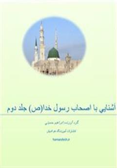 کتاب آشنایی با اصحاب رسول خدا(ص) - جلد دوم