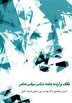 کتاب نکات برگزیده جامعه شناسی سیاسی معاصر