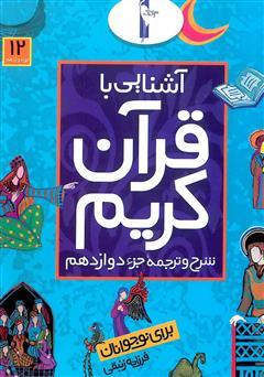 کتاب آشنایی با قرآن کریم برای نوجوانان: شرح و ترجمه جزء دوازدهم