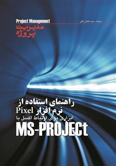 کتاب دستور العمل کاربری PIXEL