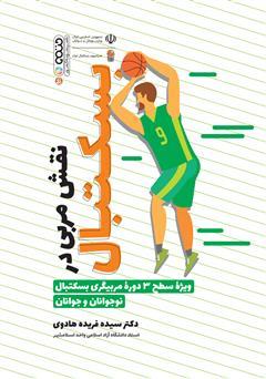 دانلود کتاب نقش مربی در بسکتبال: ویژه سطح 3 دوره مربیگری بسکتبال نوجوانان و جوانان