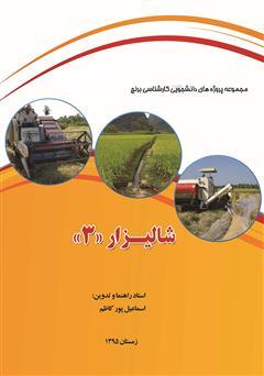 کتاب شالیزار 3: مجموعه پروژه های دانشجویی کارشناسی برنج