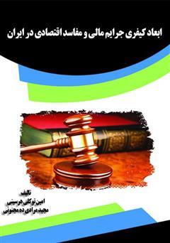 دانلود کتاب ابعاد کیفری جرایم مالی و مفاسد اقتصادی در ایران
