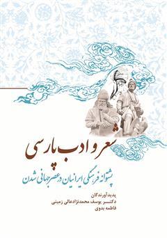 دانلود کتاب شعر و ادب پارسی پشتوانه فرهنگی ایرانیان در عصر جهانی شدن