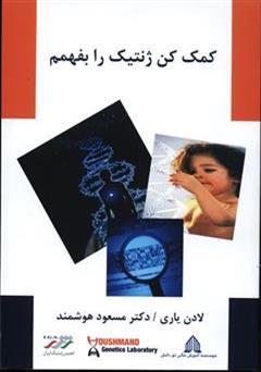 دانلود کتاب کمک کن ژنتیک را بفهمم