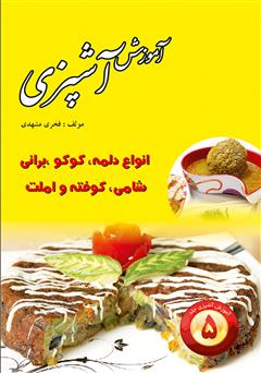 کتاب آموزش آشپزی جلد 5: انواع دلمه و کوکو و برانی و شامی و کوفته